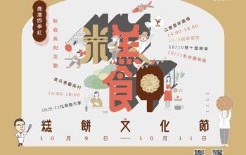 鹿港文化節
